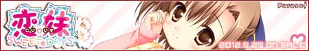 『恋妹SWEET☆DAYS』応援中です!