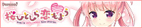 『桜ひとひら恋もよう』応援中です!