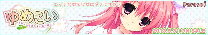 『ゆめこい〜夢見る魔法少女と恋の呪文〜』応援中です!