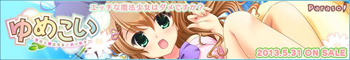 『ゆめこい~夢見る魔法少女と恋の呪文~』応援中です!